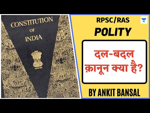 What is the Anti defection law? | Polity | RPSC/RAS 2020/2021 | Ankit Bansal