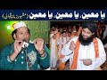Ya Moin, Ya Moin, Ya Moin | Beautiful Qawwali by (NAZIR EJAZ FARIDI QAWWAL) video download