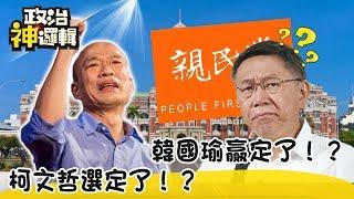 《政治神邏輯》韓國瑜贏定了!?柯文哲選定了!?