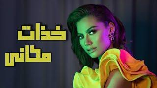 تحميل اغاني Chirine Lajmi ـ khdhet Mkeni (Video lyrics )من البوم حكايات الحب - شيرين اللجمي ـ خذات مكاني ـ MP3