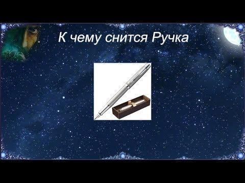 К чему снится Ручка (Сонник)
