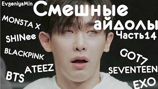 KPOP | СМЕШНЫЕ АЙДОЛЫ #14 | BTS EXO ATEEZ MONSTA X TWICE