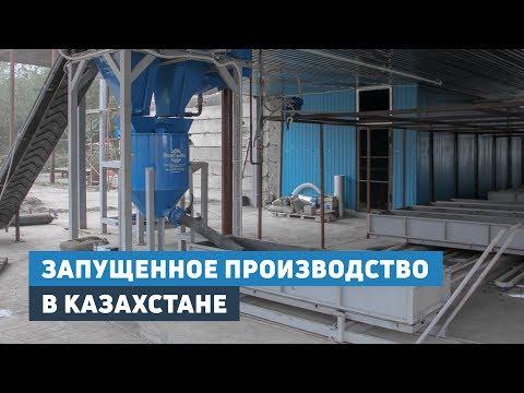 Запущенное производство конвейенрной линии в Казахстане