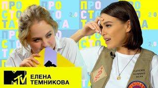 Елена Темникова – новые клипы, анти зож, хейтеры  Просто Тата 2.0