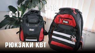 Backpacks С17 and С18 with plastic bottom