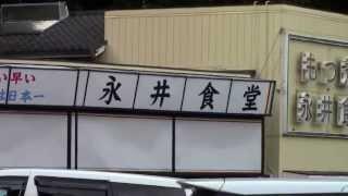 「秘密のケンミンSHOW」で、うまい・安い・早い・もつ煮日本一と紹介された「永井食堂」