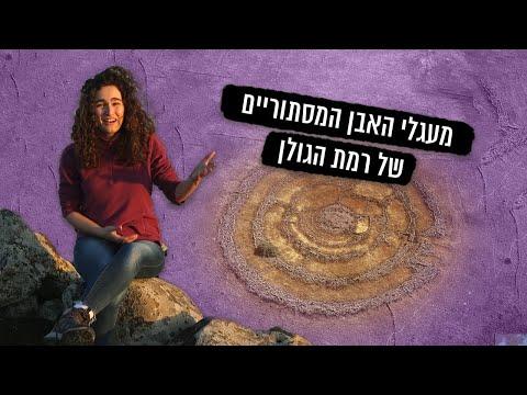 הכירו את גלגל הרפאים: האתר המסתורי ביותר בישראל