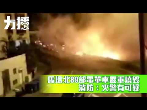 消防:火警有可疑