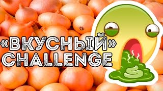 """ВКУСНЫЙ"" CHALLENGE | БЛЕВОТНЫЙ ЛУК | ЧУХОВА vs САБЛИН #3"