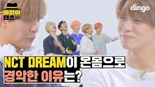 NCT DREAM - We Go Up [MAFIA DANCE]