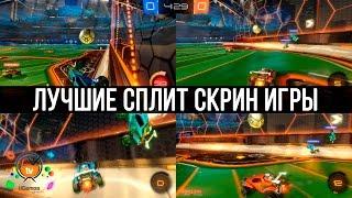 ТОП Лучшие Сплит Скрин ИГРЫ | TOP Best Split Screen Games