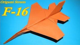 Как сделать самолёт из бумаги. Оригами самолёт F16 из бумаги