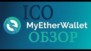 Эфириум кошелек MyEtherWallet. Обзор кошелька. Участие в ICO. Токены в кошельке