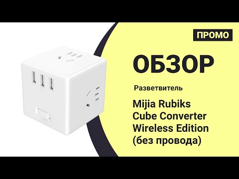 Разветвитель Xiaomi Mijia Rubiks Cube Converter Wireless Edition