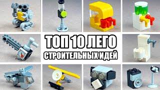 ТОП 10 Простых Лего Самоделок - Можно Сделать из 10 Деталей
