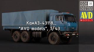 """Сборка и окраска КамАЗ-43118, """"AVD models"""", 1/43. Building and painting KAMAZ-43118, AVD, 1/43"""