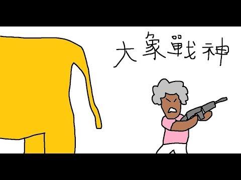 六嘆PUBG精華