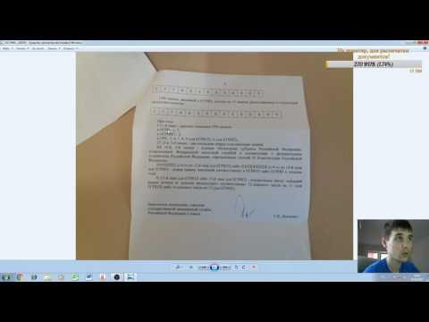 Ответ из налоговой о расшифровке ОГРН