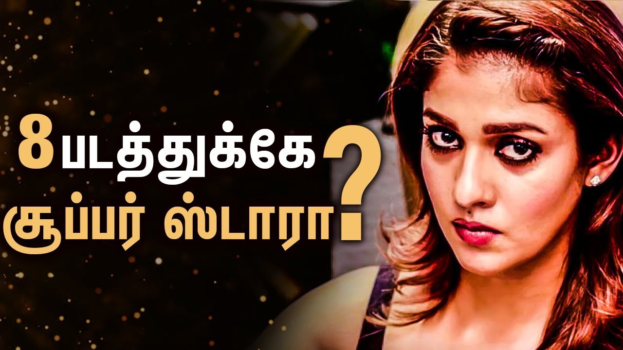 Why Nayanthara is a Superstar - 8 Movies as HERO or Anything Else ? | Airaa Movie