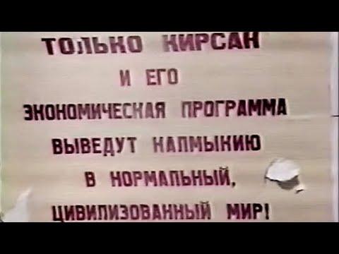 """Кирсан Илюмжинов """"Итоги"""" (13.06.1993)"""