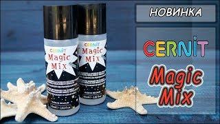 Новинка: Magic Mix от Cernit  ❤ Волшебная палочка для полимерщиков!  ❤