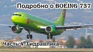 Подробно о Боинг 737 (Boeing 737). Мануал. Часть 4. Гидравлика