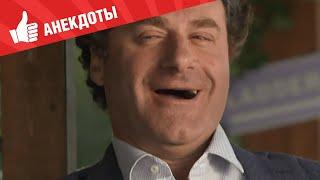 Анекдоты - Выпуск 2