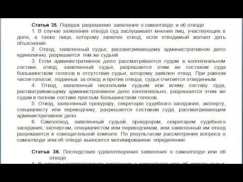 Статья 35, пункт 1,2,3,4,5,6, КАС 21 ФЗ РФ, Порядок разрешения заявления о самоотводе и об отводе