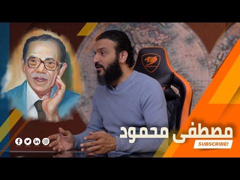 حياة مصطفى محمود