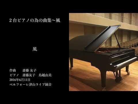 2台のピアノの為の曲集~風より「風」|作曲&ピアノ:斎藤友子 ピアノ:鳥越由美|楽譜とCD購入できます