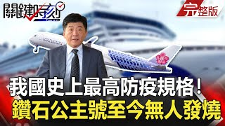 【2020聚焦關鍵】 20200222節目周末 播出版|劉寶傑 黃文華