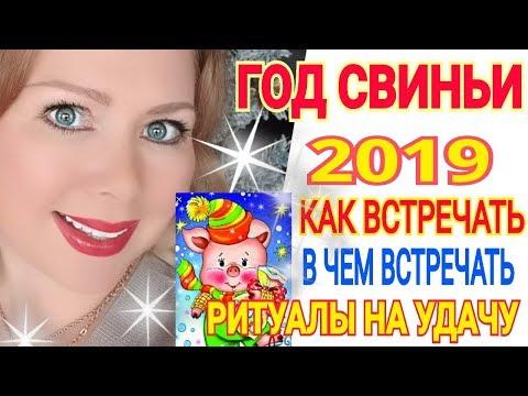 КАК ВСТРЕЧАТЬ НОВЫЙ ГОД 2019 /КАК ВСТРЕЧАТЬ ГОД СВИНЬИ 2019