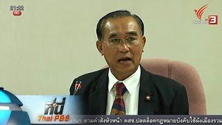 ที่นี่ Thai PBS - ที่นี่ Thai PBS : ไร้ข้อสรุปต่ออายุเหมืองทองชาตรี จ.พิจิตร