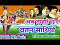 Download Lagu Ab Tumhare Hawale Watan Sathiyo - Dj Desh Bhakti Song - Dialogue Mix - Dj Rk Nk Raja Mp3 Free