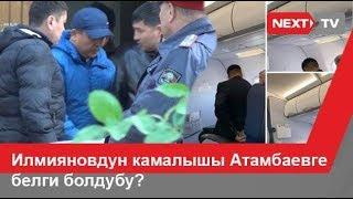 Илмияновдун камалышы Атамбаевге белги болдубу ?