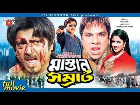 Mastan Shomrat ( মাস্তান সম্রাট ) - Rubel I keya I Mehedi I Misha Showdagor I Bangla Full Movie HD