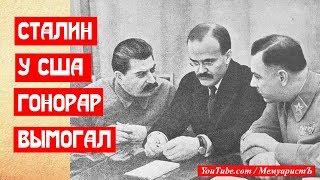 Как Сталин у американцев гонорар вымогал!