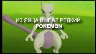 ШОК!!! Из яйца выпал редкий Pokemon