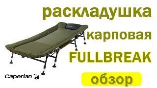 Кресло-кровать для ловли карпа fullbreak caperlan