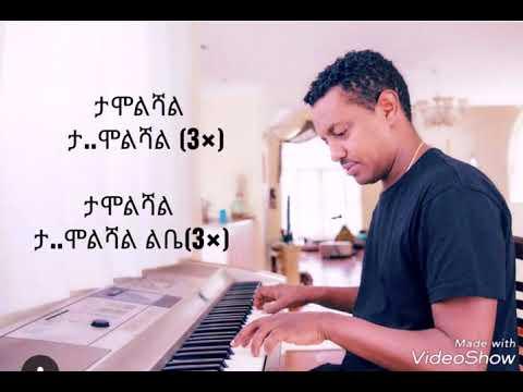 "Ethiopian music lyrics teddy afro ""tamoleshal leba """