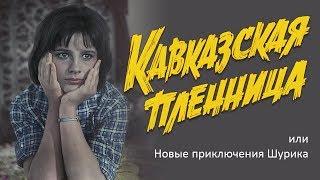 Смотреть онлайн Художественный фильм «Кавказская пленница», 1966