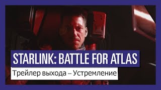 Видео Starlink: Battle for Atlas Deluxe Edition