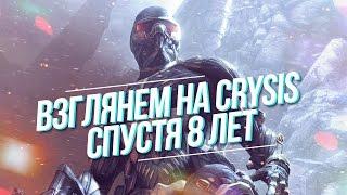 Взглянем на Crysis спустя 8 лет