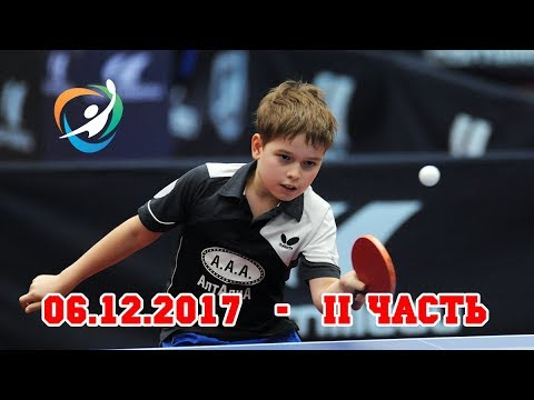 XVIII Турнир Никитина. 06.12.2017. Мальчики 2006 г.р. и моложе. Квалификация (видео)