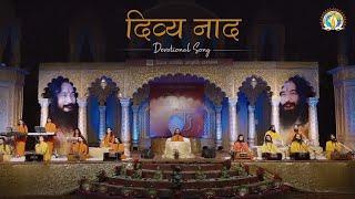 Divya Naad | दिव्य नाद | DJJS Bhajan