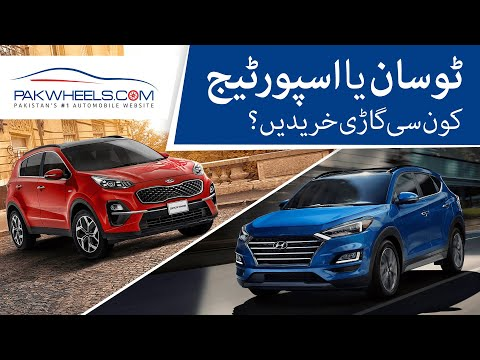 Hyundai Tucson vs Kia Sportage Comparison | PakWheels