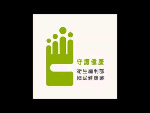 國民健康署邱署長新春賀年健康小叮嚀-臺語版(廣播CM)