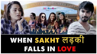 When Sakht Ladki Falls In Love | Ft. Apoorva Arora & Anud Singh Dhaka | RVCJ (सख्त लड़की)