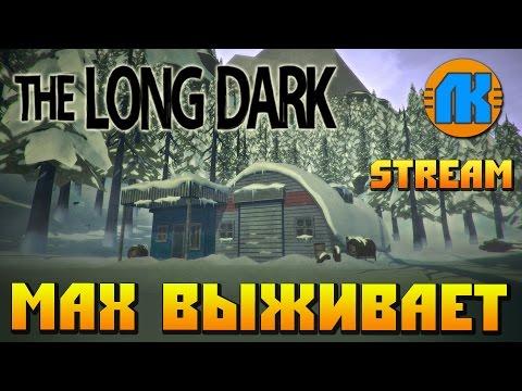 The Long Dark \ Stream \ МАХ ВЫЖИВАЕТ !!! \ СКАЧАТЬ СКРАП МЕХАНИК !!!