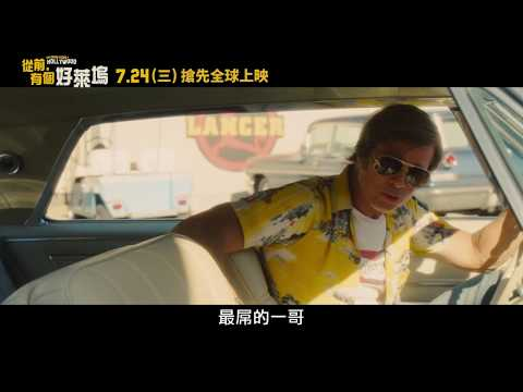 《從前,有個好萊塢》昆汀塔倫提諾 x布萊德彼特 x 李奧納多 卡司大片